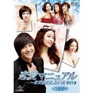 恋愛マニュアル 一部予約 直営店 ~まだ結婚したい女 完全版 DVD-SET2 DVD