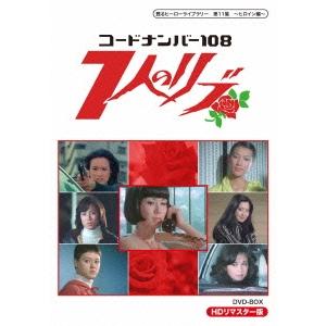 コードナンバー108 7人のリブ HDリマスター DVD-BOX 【DVD】