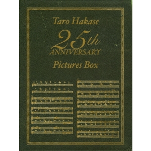 【送料無料】葉加瀬太郎/Taro Hakase 25th ANNIVERSARY Pictures Box (初回限定) 【DVD】