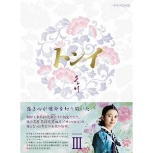【送料無料】トンイ DVD-BOX(3) 【DVD】