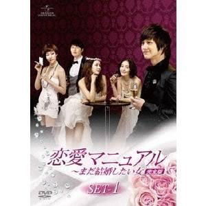 恋愛マニュアル ~まだ結婚したい女 完全版 人気の定番 DVD 直送商品 DVD-SET1