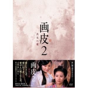 画皮2 真実の愛 DVD-BOX1 【DVD】