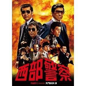 【送料無料】西部警察 PART-I SELECTION 大門BOX 3 【DVD】