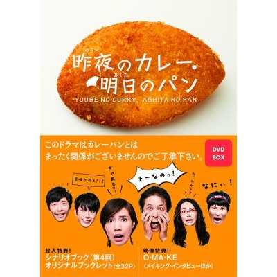 【送料無料】昨夜のカレー、明日のパン DVD-BOX 【DVD】