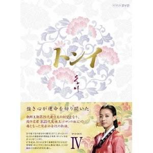 トンイ DVD-BOX IV 【DVD】