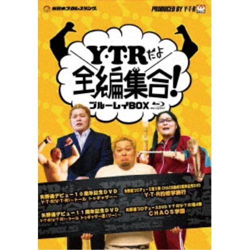 【送料無料】「Y・T・Rだよ全編集合!」ブルーレイBOX 【Blu-ray】