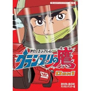 【送料無料】アローエンブレム グランプリの鷹 DVD-BOX デジタルリマスター版 BOX1 【DVD】