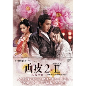 【送料無料】画皮2 真実の愛 DVD-BOX2 【DVD】