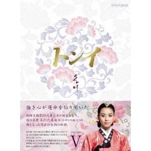 トンイ DVD-BOX V 【DVD】