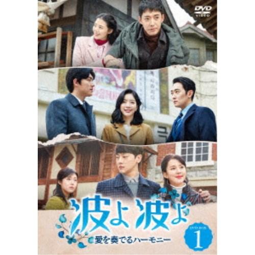 【送料無料】波よ 波よ~愛を奏でるハーモニー~ DVD-BOX1 【DVD】
