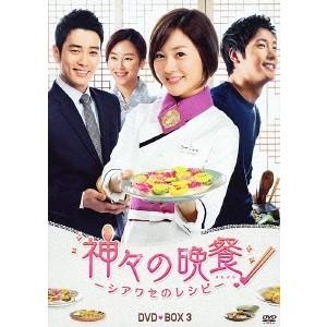 【送料無料】神々の晩餐 -シアワセのレシピ- <ノーカット完全版> DVD BOX 3 【DVD】