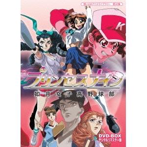 【送料無料】プリンセスナイン 如月女子高野球部 DVD-BOX デジタルリマスター版 【DVD】