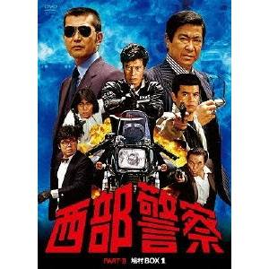 【送料無料】西部警察 PART-II 鳩村BOX 1 【DVD】