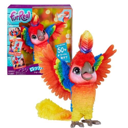 【送料無料】ファーリアル ロッカトゥ ショーバード おもちゃ こども 子供 女の子 人形遊び 4歳