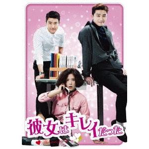 【送料無料】彼女はキレイだった DVD-BOX1 【DVD】
