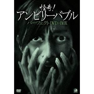 怪奇!アンビリーバブル パーフェクトDVD-BOX1 【DVD】