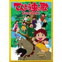 【送料無料】てんとう虫の歌 DVD BOX 1 【DVD】