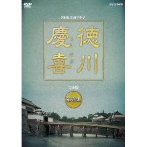 大河ドラマ 徳川慶喜 完全版 壱 【DVD】