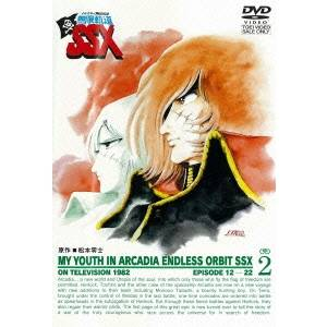 わが青春のアルカディア 無限軌道SSX VOL.2 【DVD】