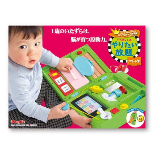 格安 価格でご提供いたします いたずら1歳やりたい放題 スマート本 おもちゃ こども 子供 勉強 知育 舗 ベビー