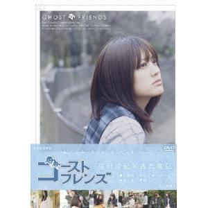 【送料無料】NHK DVD ゴーストフレンズ DVD-BOX 【DVD】