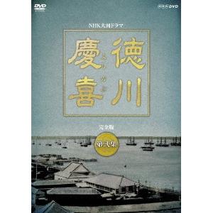 【送料無料】大河ドラマ 徳川慶喜 完全版 弐 【DVD】