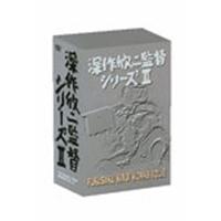 深作欣二監督シリーズ (2) FUKASAKU KINJI WORKS Vol.2 【DVD】