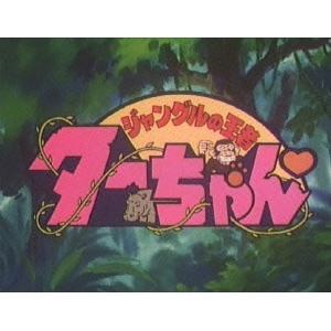 【送料無料】ジャングルの王者ターちゃん DVD-BOX デジタルリマスター版 BOX1 【DVD】