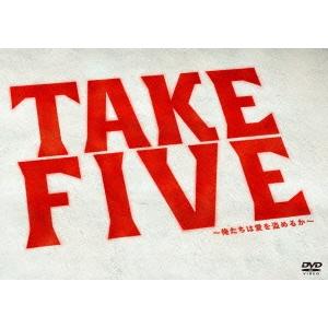TAKE FIVE~俺たちは愛を盗めるか~ DVD-BOX 【DVD】