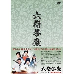 【送料無料】六指琴魔(ろくしことま) DVD-BOX 【DVD】