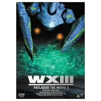 【送料無料】WXIII 機動警察パトレイバー SPECIAL EDITION 【DVD】