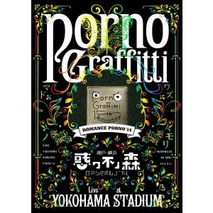 ポルノグラフィティ/神戸・横浜ロマンスポルノ'14 ~惑ワ不ノ森~ Live at YOKOHAMA STADIUM《初回生産限定版》 【DVD】