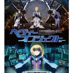 【送料無料】ヘヴィーオブジェクト Blu-ray BOX 【Blu-ray】