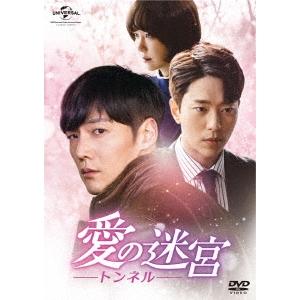 愛の迷宮-トンネル- 格安 DVD-SET1 最新アイテム DVD