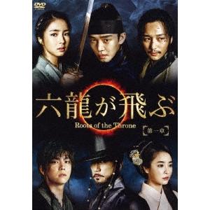 【送料無料】六龍が飛ぶ<ノーカット版> DVD-BOX 第一章 【DVD】