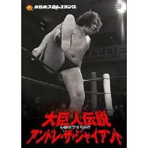 【送料無料】大巨人伝説アンドレ・ザ・ジャイアントDVD-BOX 【DVD】