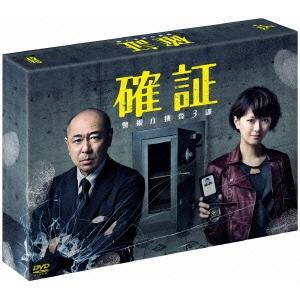 確証~警視庁捜査3課 DVD BOX 【DVD】