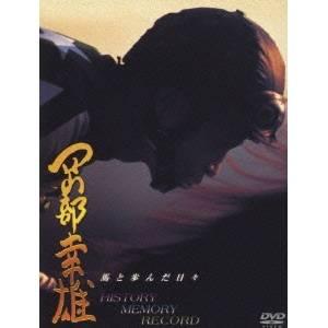 岡部幸雄 馬と歩んだ日々 【DVD】