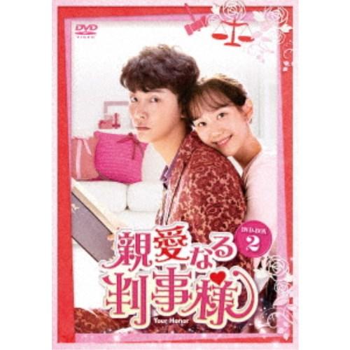 親愛なる判事様 DVD-BOX2 【DVD】