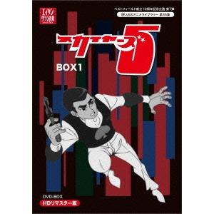 【送料無料】スカイヤーズ5 HDリマスター DVD-BOX BOX1 【DVD】