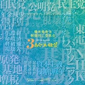 / IDOL JAPAN RECORDS セイフクコウジヨウイインカイ 制服向上委員会 【中古】 [CD] 制服向上委員会 第三の目 【宅配便出荷】 セイフクコウジヨウイインカイ / /