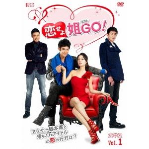 【送料無料】恋せよ姐GO! DVD-BOX1 【DVD】
