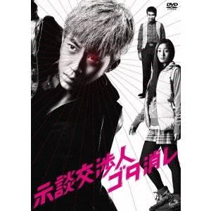 【送料無料】示談交渉人 ゴタ消し DVD BOX 【DVD】