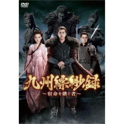 九州縹緲録~宿命を継ぐ者~ 送料無料 DVD-BOX4 激安セール DVD