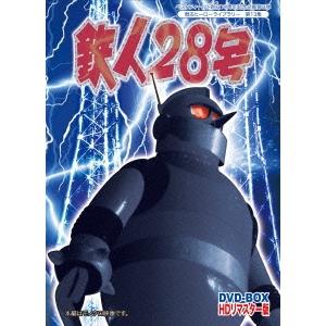 【送料無料】鉄人28号 実写版 HDリマスター DVD-BOX DVD-BOX 実写版 HDリマスター【DVD】, 【セール 登場から人気沸騰】:fc2db2cd --- sunward.msk.ru