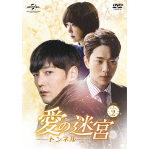 【送料無料】愛の迷宮-トンネル- DVD-SET2 【DVD】