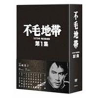 不毛地帯 (1979年毎日放送版) 第1集 【DVD】