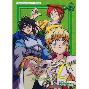 フォーチュンクエストL DVD-BOX デジタルリマスター版 【DVD】