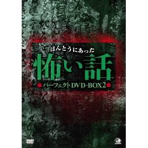 【送料無料】ほんとうにあった怖い話 パーフェクトDVD-BOX2 【DVD】