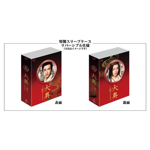 【送料無料】大奥~誕生[有功・家光篇] DVD-BOX 【DVD】
